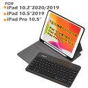 iPad Bluetoothキーボード ケース 10.2インチ 10.5インチ 第7世代 第8世代 iPad Air 3 2019 2020 iPad Pro 10.5 着脱…