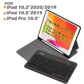iPad Bluetoothキーボード ケース 10.2インチ 10.5インチ 第7世代 第8世代 iPad Air 3 2019 2020 iPad Pro 10.5 着脱式 取り外し可能 多角度調整 ペンシルスロット付 ソフトシェル iPad キーボード カバー スタンド 一体型 薄型 軽量 在宅勤務 遠隔授業 テレワーク Inateck