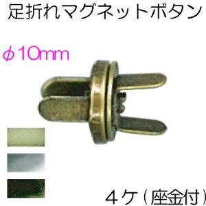 足折れマグネットボタン(AK-38-10)