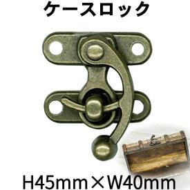 差し込み錠 ケースロック カルトナージュ ハンドメイド材料 H45×W40 カシメ4ケ付 1セット (AK-56-5)