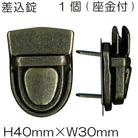 【INAZUMA】手芸金具。足折れタイプホック、差し込み錠。1ケ入、座金付き。AK-56-2