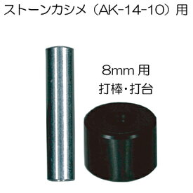 8mm頭ストーンカシメ専用打ち棒打ち台の打ち具セットAK-61-8