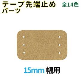 【INAZUMA】テープ先端止めパーツ。15mm幅用。BA-81-15