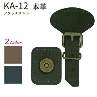 供供包创作使用的手工艺使用的结尾金属零件,结尾工具,缝上挂钩,磁铁。KA-12
