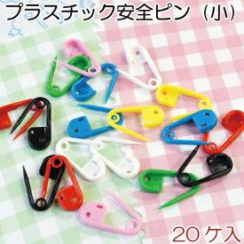 プラスチック安全ピン1色20ケ入。PK-1017