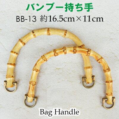 バンブー持ち手2本入。オリジナルバッグ制作に。竹ハンドルBB-13。メール便不可!