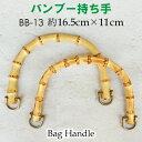 バンブー持ち手2本入。オリジナルバッグ制作に。竹ハンドルBB-13
