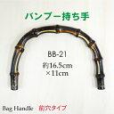 バンブー持ち手2本入。オリジナルバッグ制作に。前面穴タイプ竹ハンドルBB-21