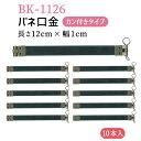がま口ポーチ制作用バネ口金カン付きタイプ10本入。BK-1126