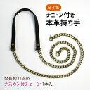 がま口 バッグ用 本革持ち手 ナスカン付きチェーン 全長約112cm(BM-1205) 《 ショルダー 単品 ストラップ チェー…