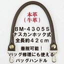シルバー金具の持ち手。ホック式ナスカン式で着脱可能。BM-4305S。2本入