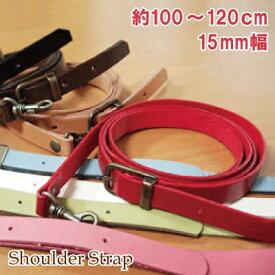 ショルダーストラップ15mm幅。バッグに着脱可能。本革コード1本入。BS-1502A,BS-1502S 《 ショルダー 単品 ストラップ レザー チェーン 付け替え 本革 合皮 バッグ 》
