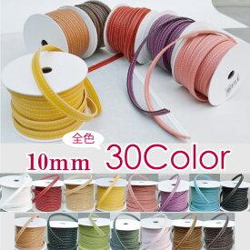 10mm幅合皮テープコード BT-0187メーター販売 ホルダーストラップや手作りバッグの持ち手 30色