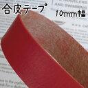 アジロ編み箱編み用合成皮革テープ。2本までメール便(ネコポス)可。10m巻BT-11