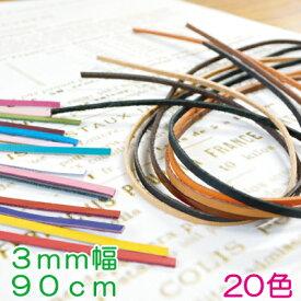 カラフルな本革平ひもコード3mm幅×90cm巻。LS-34