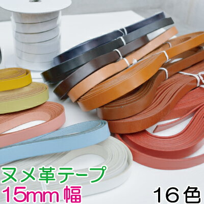 ヌメ革テープ15mm幅。本革コード1m単位NT-15