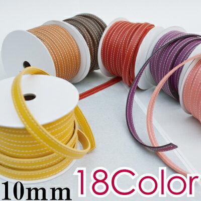 10mm幅合皮テープコード。ホルダーストラップや手作りバッグの持ち手。BT-0187メーター販売。