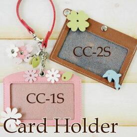 IDカードホルダーパスケース定期入れ社員証入れ入園証にCC-1S CC-2S。メール便(ネコポス)可《 入社 新入社員 通勤 通学 新学期 》