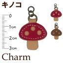 キノコの合皮チャーム(ファスナー飾り、ファスナー引き手)