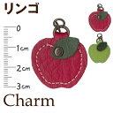 リンゴの合皮チャーム(ファスナー飾り、ファスナー引き手)