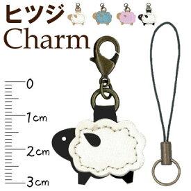 【INAZUMA Shop.限定】羊(ヒツジ)の合皮携帯ストラップチャーム※ナスカンストラップ付き