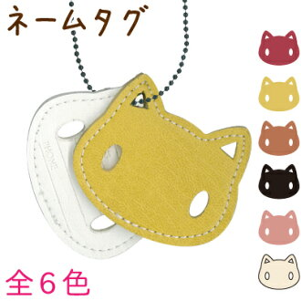 Cat-ball chain with synthetic leather name tag. (CP-16)
