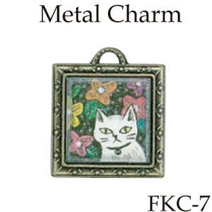 メタルチャーム猫ネコ。ファスナー引き手1ヶ入。(FKC-7)メール便(ネコポス)可