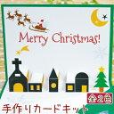楽天市場 飛び出すクリスマスカードキット ポップアップカード サンタとスノーマンたち Gc 4 Inazuma Shop