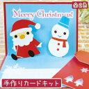 楽天市場 飛び出すクリスマスカードキット ポップアップカード 教会とツリー Gc 3 Inazuma Shop