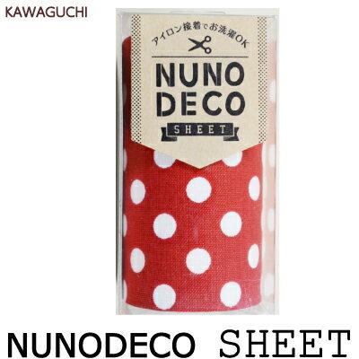 KAWAGUCHI NUNODECO SEET 80mm幅 50cm巻 メール便(ネコポス)不可 KWG-nunodeco15《 アイロン接着 ラベル プリント布 Tシャツ シート お名前シール ヌノデコ 》