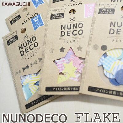 KAWAGUCHI NUNOECO FLAKE 20枚入 メール便(ネコポス)可 KWG-nunodecoflake《 アイロン接着 ラベル プリント布 Tシャツ シート お名前シール ヌノデコ 》