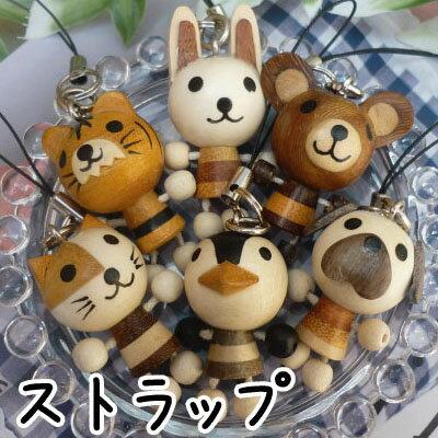 ウッドアニマル携帯ストラップ。イヌ、ウサギ、ネコ、ペンギン、トラ、クマ