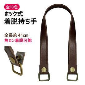 ホックで着脱可能合成皮革持ち手。オリジナルバッグ制作に。2本入。YAK-3806
