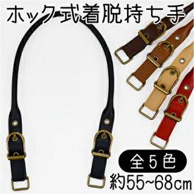 ホックで着脱可能合成皮革持ち手。修理用、オリジナルバッグ制作用。2本入。YAK-6552AG