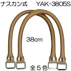 バッグハンドル約38cm。ホック式着脱可能。ビジネスバッグの修理交換に2本入。YAK-3805S
