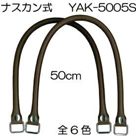 バッグハンドル約50cm。ホック式着脱可能。ビジネスバッグの修理交換に。2本入。YAK-5005S
