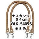 バッグハンドル約54cm。ナスカン式で着脱可能。ビジネスバッグの修理交換に。2本入。YAK-5405S