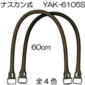 バッグハンドル約60cm。ホック式着脱可能。ビジネスバッグの修理交換に。2本入。YAK-6105S