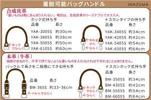 バッグ制作用バッグハンドル。ホック式で着脱可能。ビジネスバッグの修理に。合成皮革。YAK-3805S
