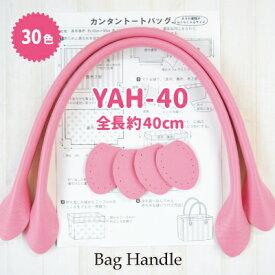合成皮革長さ40cm持ち手2本入。30色。オリジナルバッグ制作に。YAH-40