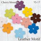 レザーモチーフ桜(小)約18mm。1色5枚入。オフ白、赤、ベージュ、オーク、カラシ、シルバー、黒、ライトグリーン、ピンク、サックス、渋金、うすピンク、茶、焦茶