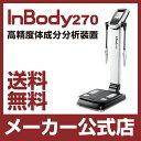 【メーカー公式】InBody ボディコンポジションアナライザーInBody270