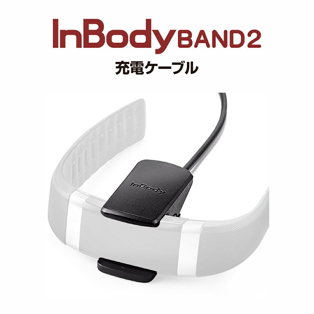 BAND2充電ケーブル