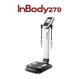【メーカー公式】インボディ(InBody) ボディコンポジションアナライザーInBody270 業務用 体組成計 体成分分析 体重計 体脂肪計 フィットネス 高精度測定