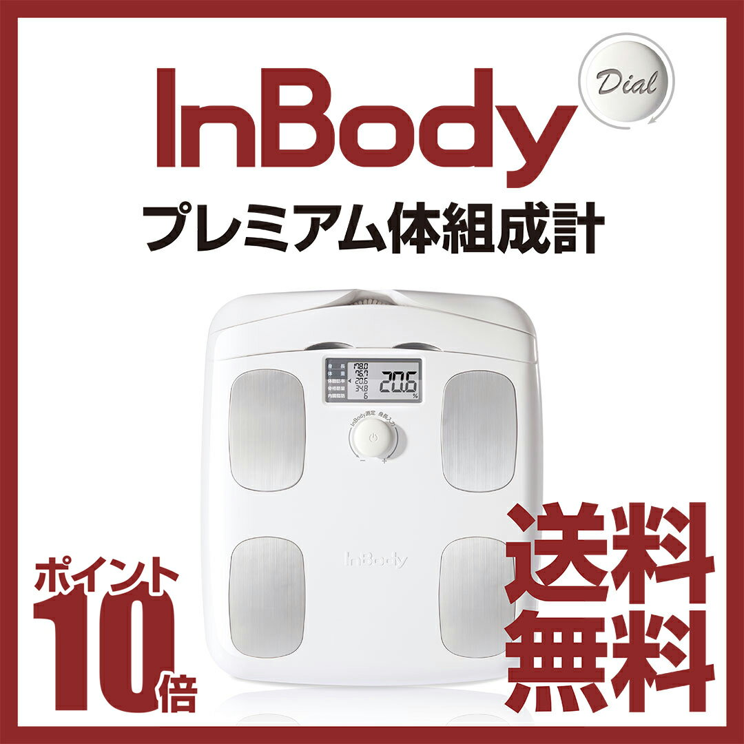 InBody プレミアム体組成計 InBody Dial インボディダイアル | 正規品 送料無料 骨格筋量 体脂肪量 体脂肪率