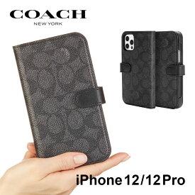 Coach iPhone12 12pro 手帳型 ケース コーチ Folio Case 手帳 てちょう 右開き 定期 カード収納 ふたつき スマホケース 正規代理店