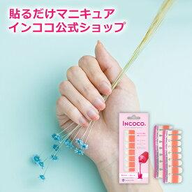 インココ グァバモヒート 簡単 貼るだけ マニキュア ペディキュア ネイルシール ネイル シール