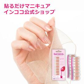3/4発売 インココ サンビーム キス 簡単 貼るだけ マニキュア ペディキュア ネイルシール ネイル シール