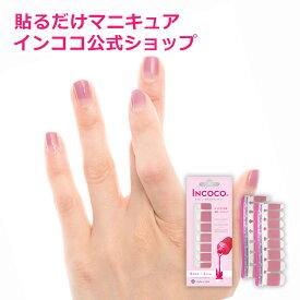 3/4発売インココ ブラッシュ ローズ 簡単 貼るだけ マニキュア ペディキュア ネイルシール ネイル シール