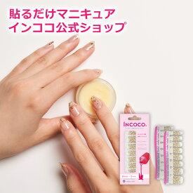 インココ アイキャンディ 簡単 貼るだけ マニキュア ペディキュア ネイルシール ネイル シール